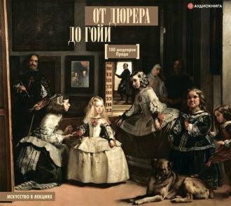 Аудиокнига От Дюрера до Гойи. 100 шедевров Прадо