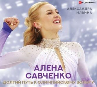 Аудиокнига Алена Савченко. Долгий путь к олимпийскому золоту
