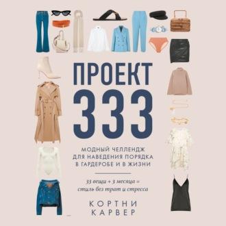 Аудиокнига Проект 333. Модный челлендж для наведения порядка в гардеробе и в жизни