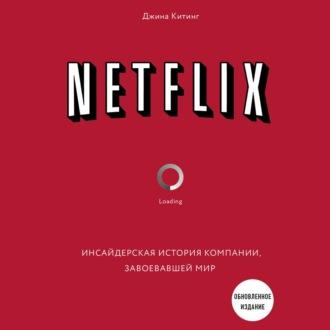 Аудиокнига Netflix. Инсайдерская история компании, завоевавшей мир