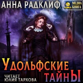 Аудиокнига Удольфские тайны