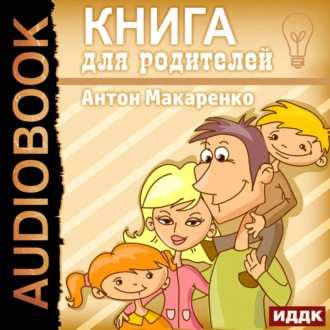 Аудиокнига Книга для родителей