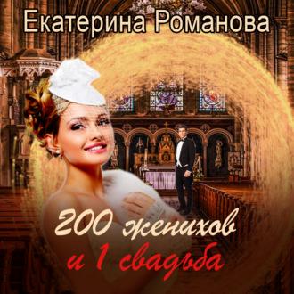 Аудиокнига 200 женихов и 1 свадьба