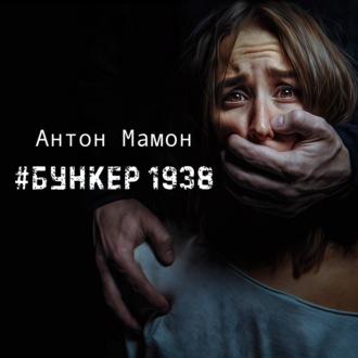Аудиокнига #Бункер1938