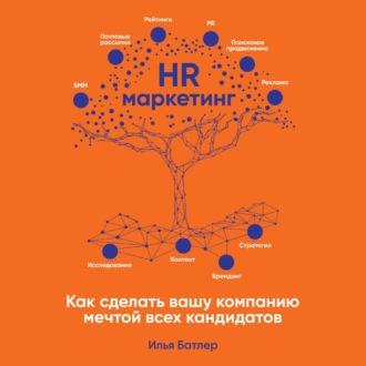 Аудиокнига HR-маркетинг. Как сделать вашу компанию мечтой всех кандидатов