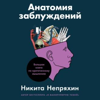 Аудиокнига Анатомия заблуждений. Большая книга по критическому мышлению