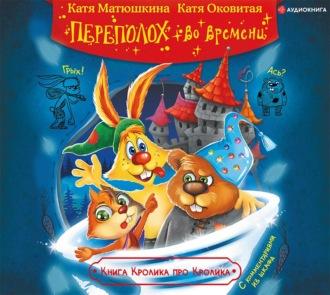Аудиокнига Книга Кролика про Кролика с рисунками и стихами Кролика. Переполох во времени