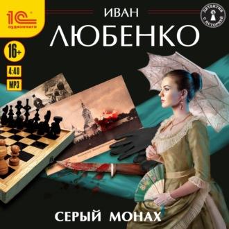 Аудиокнига Серый монах (сборник)