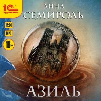 Аудиокнига Азиль