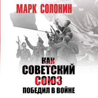 Аудиокнига Как Советский Союз победил в войне