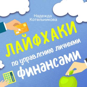 Аудиокнига Лайфхаки по управлению личными финансами