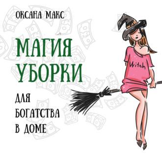 Аудиокнига Магия уборки для богатства в доме