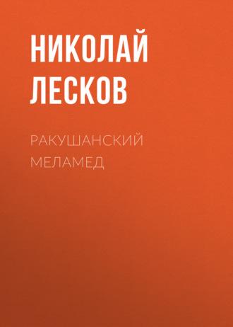 Аудиокнига Ракушанский меламед
