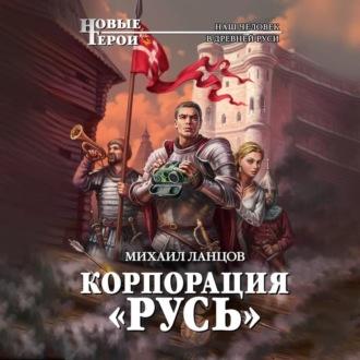 Аудиокнига Корпорация «Русь»