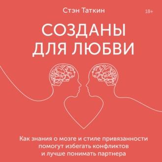 Аудиокнига Созданы для любви. Как знания о мозге и стиле привязанности помогут избегать конфликтов и лучше понимать своего партнера
