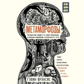Аудиокнига Метаморфозы. Путешествие хирурга по самым прекрасным и ужасным изменениям человеческого тела