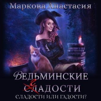Аудиокнига Ведьминские сладости