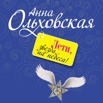 Аудиокнига Лети, звезда, на небеса!