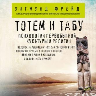Аудиокнига Тотем и табу. Психология первобытной культуры и религии
