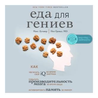Аудиокнига Еда для гениев. Как увеличить свой IQ во время завтрака, повысить производительность мозга во время обеда и активизировать память за ужином