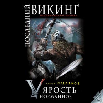 Аудиокнига Последний викинг. «Ярость норманнов»