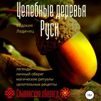Аудиокнига Целебные деревья Руси