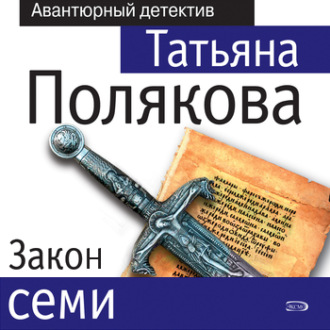 Аудиокнига Закон семи