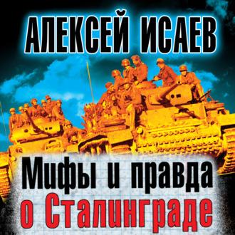 Аудиокнига Мифы и правда о Сталинграде