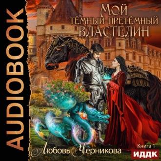 Аудиокнига Мой Темный-претемный властелин