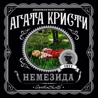 Аудиокнига Немезида