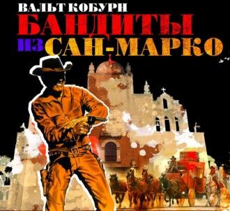 Аудиокнига Бандиты из Сан-Марко