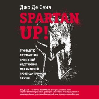 Аудиокнига Spartan up! Руководство по устранению препятствий и достижению максимальной производительности в жизни