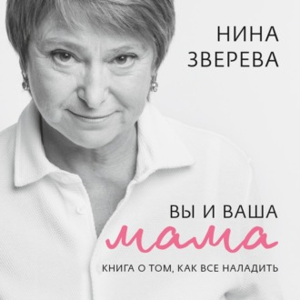 Аудиокнига Вы и ваша мама. Книга о том, как все наладить