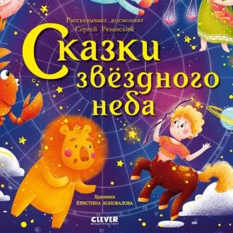 Аудиокнига Сказки звёздного неба