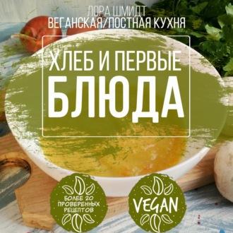 Аудиокнига Первые блюда и хлеб. Вегетарианская/постная кухня. Книга 3