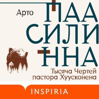 Аудиокнига Тысяча Чертей пастора Хуусконена