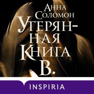 Аудиокнига Утерянная Книга В.
