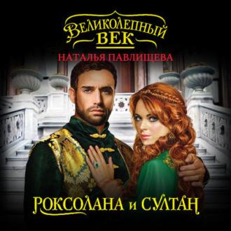 Аудиокнига Роксолана и Султан