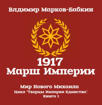 Аудиокнига 1917 Марш Империи