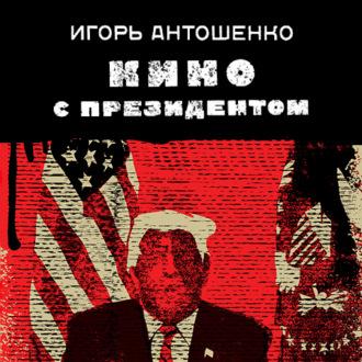 Аудиокнига Кино с президентом