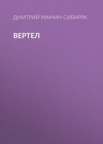 Аудиокнига Вертел