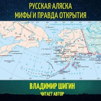 Аудиокнига Русская Аляска. Мифы и правда открытия