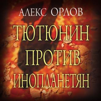 Аудиокнига Тютюнин против инопланетян