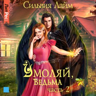 Аудиокнига Умоляй, ведьма. Часть 2