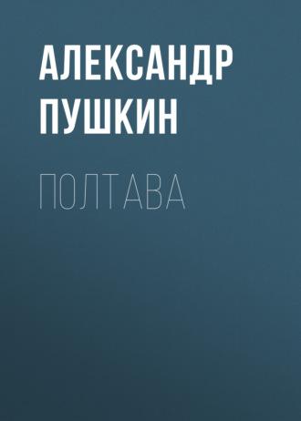 Аудиокнига Полтава