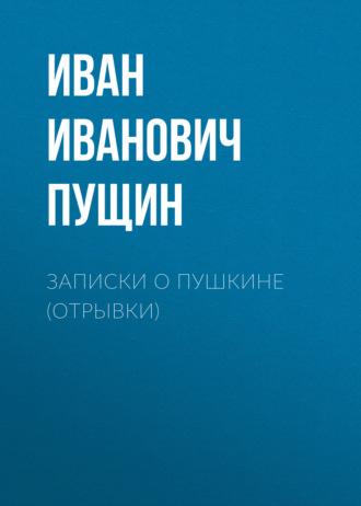 Аудиокнига Записки о Пушкине (Отрывки)