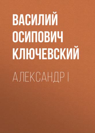 Аудиокнига Александр I