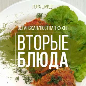 Аудиокнига Вторые блюда. Вегетарианская/постная кухня. Книга 2