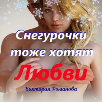Аудиокнига Снегурочки тоже хотят любви