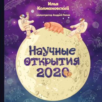 Аудиокнига Научные открытия 2020